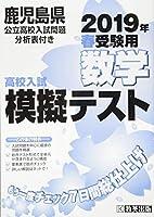 高校入試模擬テスト数学鹿児島県2019年春受験用