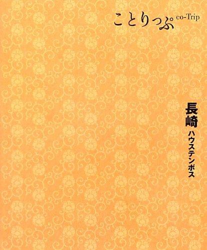 ことりっぷ 長崎 ハウステンボス (旅行ガイド)