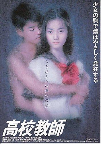 houti678 邦画映画チラシ[高校教師」唐沢寿明 遠山景織子