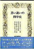 思い違いの科学史 (1978年)