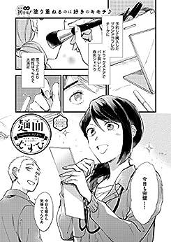 [ヨドカワ]の麺面むすび (comicエグゼ)