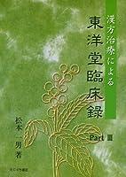漢方治療による東洋堂臨床録 pt.3