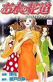 お水の花道(10) (全力コミック)