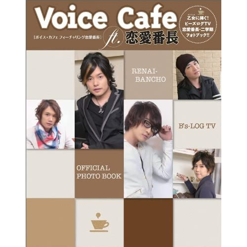 Voice Cafe ft. 恋愛番長