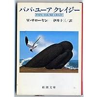 Amazon.co.jp: ウィリアム サロ...