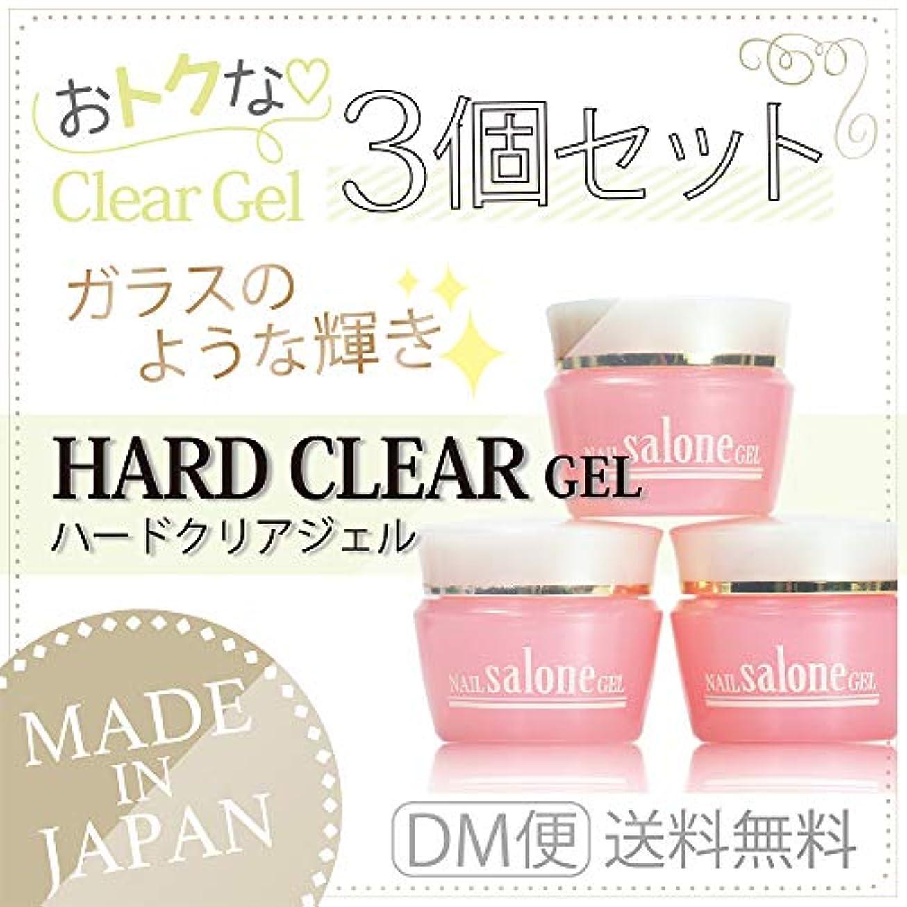 Salone gel サローネハードクリアージェル 3g お得な3個セット ツヤツヤ キラキラ感持続 抜群のツヤ