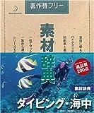 素材辞典 Vol.28 ダイビング・海中編