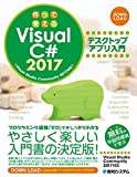 作って覚えるVisual C# 2017 デスクトップアプリ入門