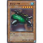 カタパルト・タートル 韓国版遊戯王カード ESP1-KR002