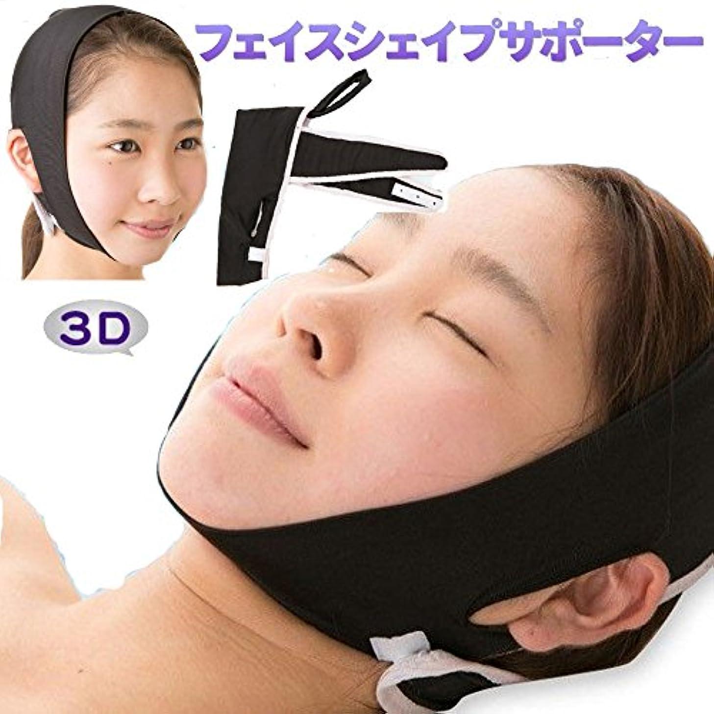 3Dフェイスサポーター