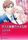 秘書ヒロインセット vol.7 (ハーレクインコミックス)