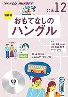 NHK CD ラジオ おもてなしのハングル 2018年12月号