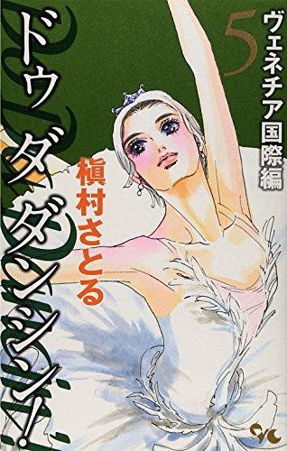 Do Da Dancin'! 5 ヴェネチア国際編 (オフィスユーコミックス)