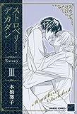 ストロベリー・デカダン Eternity III (バンブーコミックス 麗人セレクション)