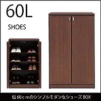 【アウトレット品】 大川家具 シューズボックス SHOES60LシューズBOXダークブラウン