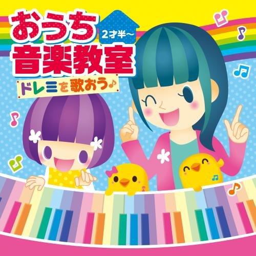 すく♪いくキッズ おうち音楽教室 ドレミを歌おう♪(2才半~)