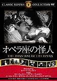 オペラ座の怪人 【サイレント】 [DVD]
