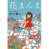 花まんま (文春文庫)