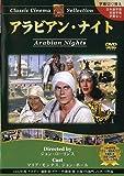 アラビアン・ナイト [DVD]
