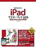 iPadマスターブック 2018 iPad・Pro・mini 4対応 毎日コミュニケーションズ 9784839965037
