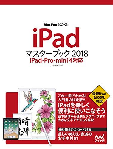 iPadマスターブック 2018 iPad・Pro・mini 4対応
