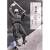 処女峰アンナプルナ 最初の8000m峰登頂 (ヤマケイ文庫)