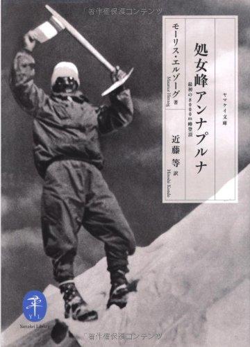 処女峰アンナプルナ 最初の8000m峰登頂 (ヤマケイ文庫)の詳細を見る