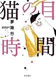 猫の目時間 (MIU 恋愛MAX COMICS)
