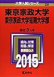 東京家政大学・東京家政大学短期大学部 (2015年版大学入試シリーズ)