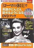 「ローマの休日」で英語がどんどん話せるようになるDVDブック (宝島社DVD BOOKシリーズ)