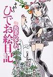 ぶらぶらひでお絵日記 (単行本コミックス)
