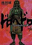 ドロヘドロ(2) (IKKI COMIX)