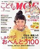 こどもMOE (モエ) Vol.7 2013年 10月号 [雑誌]