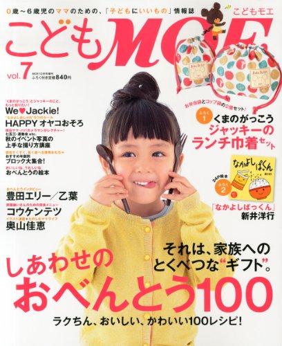 こどもMOE (モエ) Vol.7 2013年 10月号 [雑誌]の詳細を見る