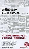 大暴落1929 (日経BPクラシックス)