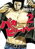 バカビリーバー(2) (ヤングマガジンコミックス)