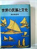 世界の民族と文化 (1980年) (Ohtemachi books)