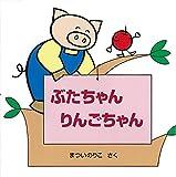 ぶたちゃん りんごちゃん (よんでよんでのえほん)