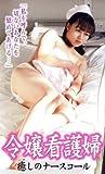 令嬢看護婦 癒しのナースコール [VHS]