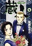 蔵人 7 (ビッグコミックス)