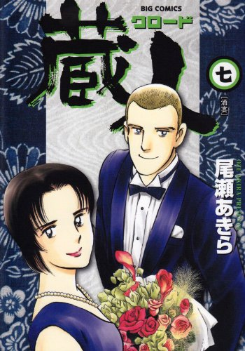 蔵人 7 (ビッグコミックス)の詳細を見る