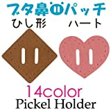 【INAZUMA】 ブタ鼻パッチ ピッケルホルダー 4枚入 菱型 BA-101#540茶