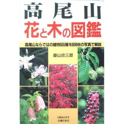 高尾山―花と木の図鑑