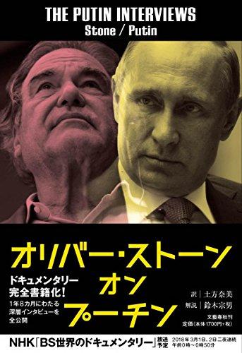 『オリバー・ストーン オン プーチン』正義の反対は悪ではなく、また別の誰かの正義であることについて