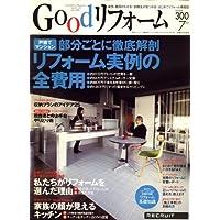Good (グッド) リフォーム 2008年 07月号 [雑誌]