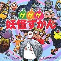 ゲゲゲ妖怪ずかん (超ひゃっかシリーズ)