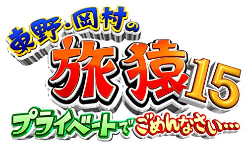 東野・岡村の旅猿15 プライベートでごめんなさい… スペシャルお買得版 [DVD]