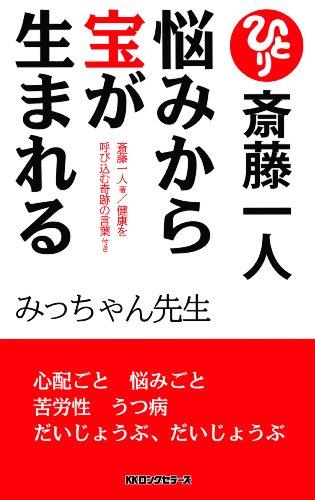 斎藤一人 悩みから宝が生まれる[新装版] (KKロングセラーズ)