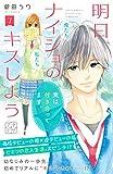 明日、ナイショのキスしよう プチデザ(7) (デザートコミックス)