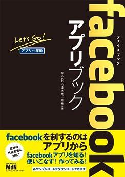 [早乙女 拓人, 清水 豊, 中島 格]のfacebookアプリブック